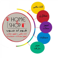 Home and shop Display