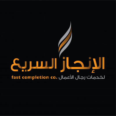 Fast Completion For Busines Service